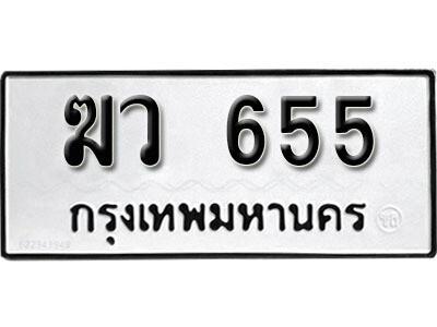 ทะเบียนซีรี่ย์ 655 ทะเบียนรถให้โชค  - ฆว 655