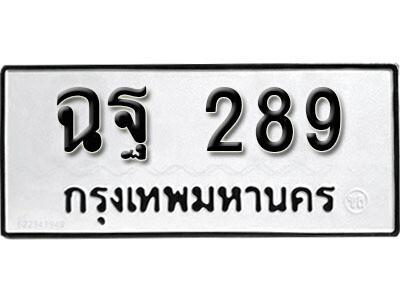 เลขทะเบียน 289 ทะเบียนรถเลขมงคล - ฉฐ 289 จากกรมขนส่ง