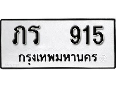 ทะเบียน 915 ทะเบียนรถให้โชค - ภร 915 จากกรมขนส่ง