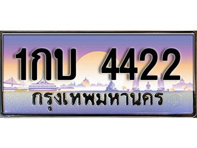 ทะเบียนรถ 4422 ทะเบียนสวย เลขประมูล - 1กบ 4422