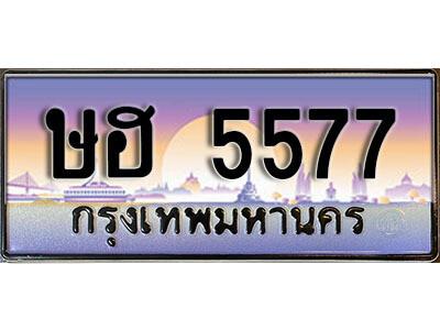 ทะเบียนซีรี่ย์ 5577 ทะเบียนสวยจากกรมขนส่ง - ษฮ 5577