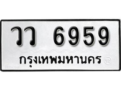 เลขทะเบียนรถ 6959 ทะเบียนรถผลรวมดี 41 - วว 6959