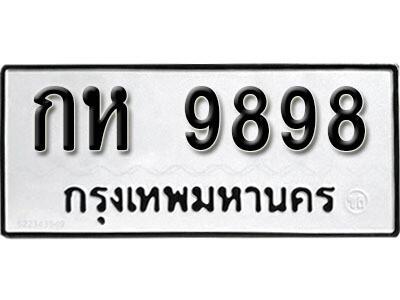 ทะเบียนรถ 9898 เลขผลรวมดี 40 ทะเบียนรถให้โชค - กห 9898