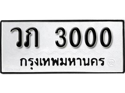 เลขทะเบียน 3000 ทะเบียนรถเลขมงคล  - วภ 3000