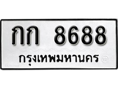 ทะเบียนซีรี่ย์ 8688 ผลรวมดี 32   ทะเบียนรถให้โชค กก 8688