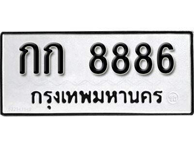 ทะเบียนเลขผลรวมดี 32 - 8886 ทะเบียนรถ - กก 8886