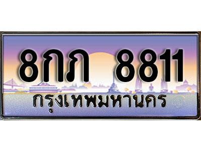 เลขทะเบียน 8811 ทะเบียนสวยจากกรมขนส่ง - 8กภ 8811