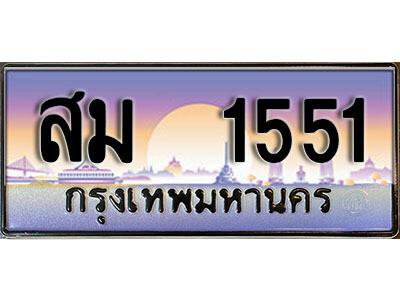 ทะเบียนซีรี่ย์ 1551 เลขประมูล ทะเบียนสวย - สม 1551