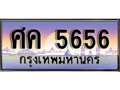ทะเบียนรถ 5656 ทะเบียนรถให้โชค - ศค 5656