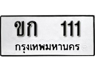 เลขทะเบียน 111 เลขผลรวมดี 6 ทะเบียนมงคล - ขก 111