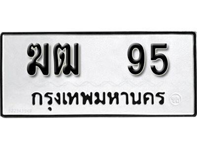 เลขทะเบียน 95  ทะเบียนรถให้โชค ฆฒ - 95 จากกรมขนส่ง