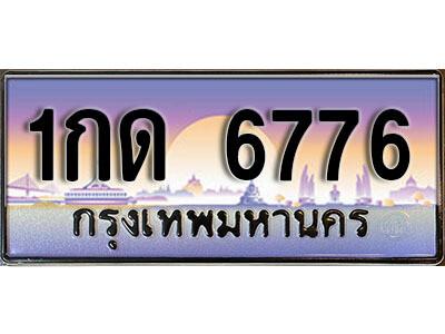 ทะเบียนซีรี่ย์ 6776 ทะเบียนรถให้โชค -1กด 6776