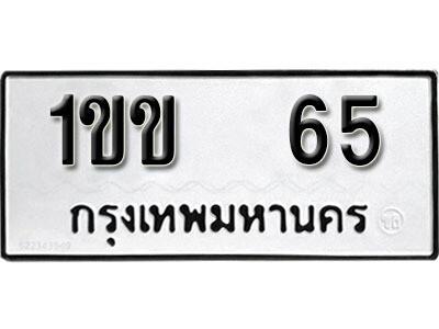 เลขทะเบียน 65  ทะเบียนรถนำโชค - 1ขข 65