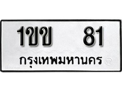 ทะเบียนเลขผลรวมดี 14 - 81 ทะเบียนรถให้โชค  1ขข 81