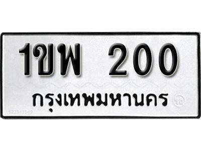 เลขทะเบียน 200 - 1ขพ 200 ทะเบียนรถเลขมงคล
