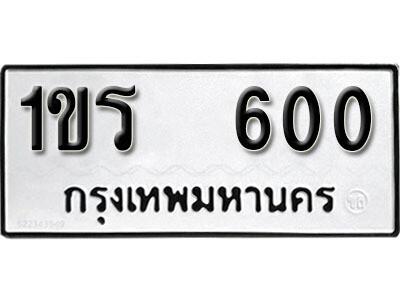 ทะเบียนรถ 600 ทะเบียนรถให้โชค - 1ขร 600