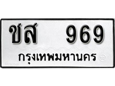 เลขทะเบียน 969 ทะเบียนรถเลขมงคล - ชส 969