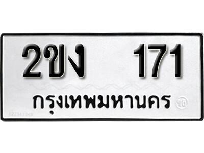 ทะเบียนซีรี่ย์ 171 ผลรวมดี 15 ทะเบียนรถให้โชค-2ขง 171