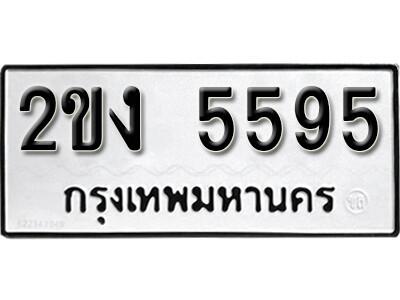 ทะเบียนซีรี่ย์  5595  ทะเบียนรถนำโชค  2ขง 5595