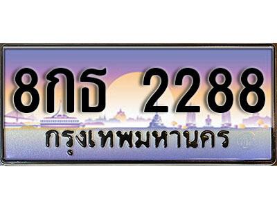 เลขทะเบียน 2288  ทะเบียนสวยจากกรมขนส่ง - 8กธ 2288