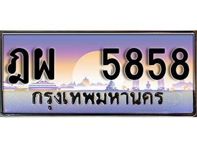 ทะเบียนซีรี่ย์ 5858 ทะเบียนสวยจากกรมขนส่ง - ฎผ 5858