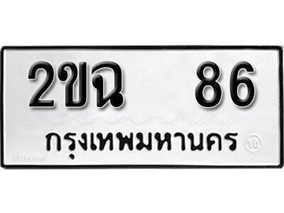 เลขทะเบียน 86 ผลรวมดี 23  ทะเบียนรถเลขมงคล - 2ขฉ 86