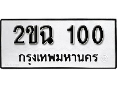 เลขทะเบียน 100 ทะเบียนรถเลขสวย- 2ขฉ 100