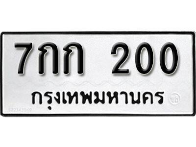 ทะเบียนซีรี่ย์ 200 ทะเบียนรถให้โชค -7กก 200