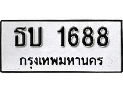 เลขทะเบียน 1688 ทะเบียนรถให้โชค - ธบ 1688