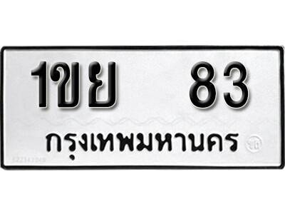 เลขทะเบียน 783 ทะเบียนรถ -1ขย 83  จากกรมขนส่ง