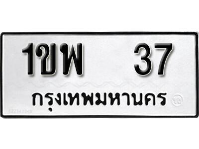 เลขทะเบียน 37 ทะเบียนรถเลขมงคล ทะเบียนให้โชค - 1ขพ 37