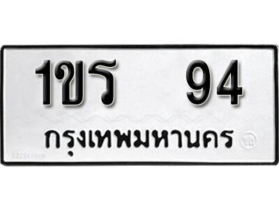 ทะเบียนซีรี่ย์ 94 ทะเบียนรถนำโชค - 1ขร 94 จากกรมขนส่ง