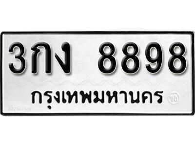 ทะเบียนซีรี่ย์ 8898 ทะเบียนรถนำโชค  - 3กง 8898