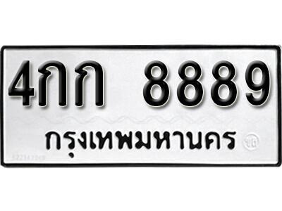 เลขทะเบียน 8889  ทะเบียนรถนำโชค  - 4กก 8889