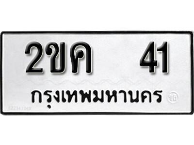 เลขทะเบียน 41 ทะเบียนรถเลขมงคล - 2ขค 41 จากกรมขนส่ง
