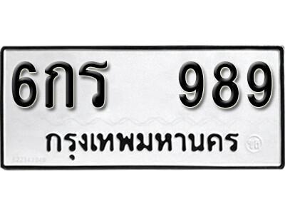 ทะเบียนซีรี่ย์ 989 ทะเบียนรถนำโชค  - 6กร 989