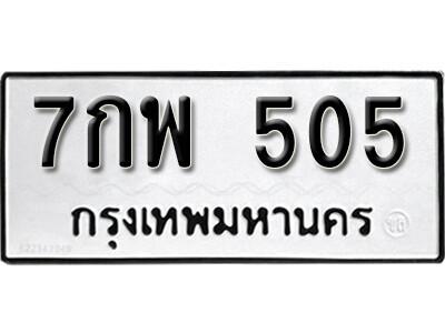 ทะเบียนซีรี่ย์ 505 ทะเบียนมงคล - 7กพ 505