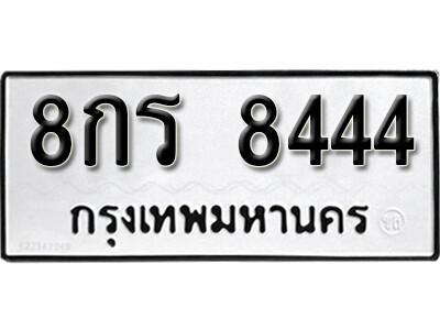 เลขทะเบียน 8444 ทะเบียนรถ - 8กร 8444