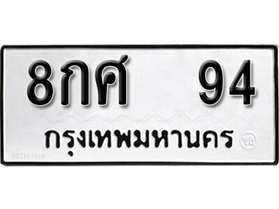 เลขทะเบียน 94 ทะเบียนรถเลขมงคล ทะเบียนให้โชค - 8กศ 94