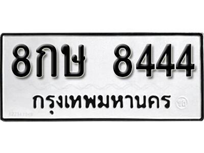เลขทะเบียน 8444 ทะเบียนรถเลขมงคล - 8กษ 8444
