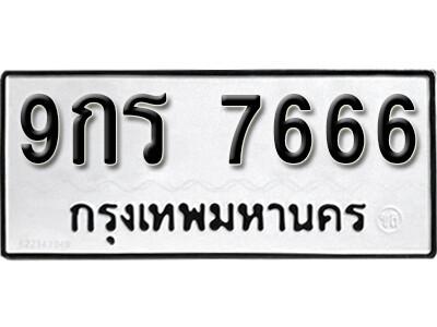 เลขทะเบียน 7666 ทะเบียนรถเลขมงคล - 9กร 7666