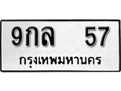 เลขทะเบียน 57 ทะเบียนรถเลขมงคล - 9กล 57