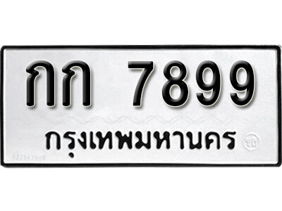 เลขทะเบียน 7899 ทะเบียนรถเลขมงคล - กก 7899