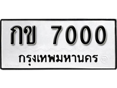 เลขทะเบียน 7000 ทะเบียนรถให้โชค - กข 7000
