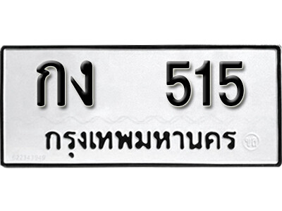 เลขทะเบียน 515 ทะเบียนรถเลขมงคล - กง 515 ผลรวมดี 14