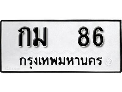 ทะเบียนซีรี่ย์ 86 ทะเบียนรถนำโชค  -  กม 86 จากกรมขนส่ง
