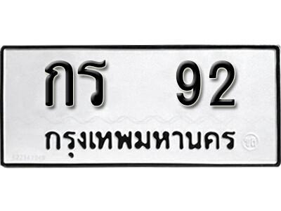 เลขทะเบียน 92  ทะเบียนรถนำโชค  - กร 92 จากกรมขนส่ง