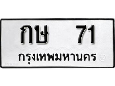 เลขทะเบียน 71 ทะเบียนรถให้โชค - กษ 71 จากกรมขนส่ง