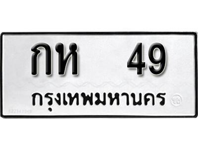 เลขทะเบียน 49 ผลรวมดี 19 ทะเบียนรถ - กห 49 จากกรมขนส่ง