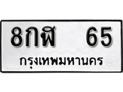 เลขทะเบียน 65 ทะเบียนรถเลขมงคล - 8กฬ 65